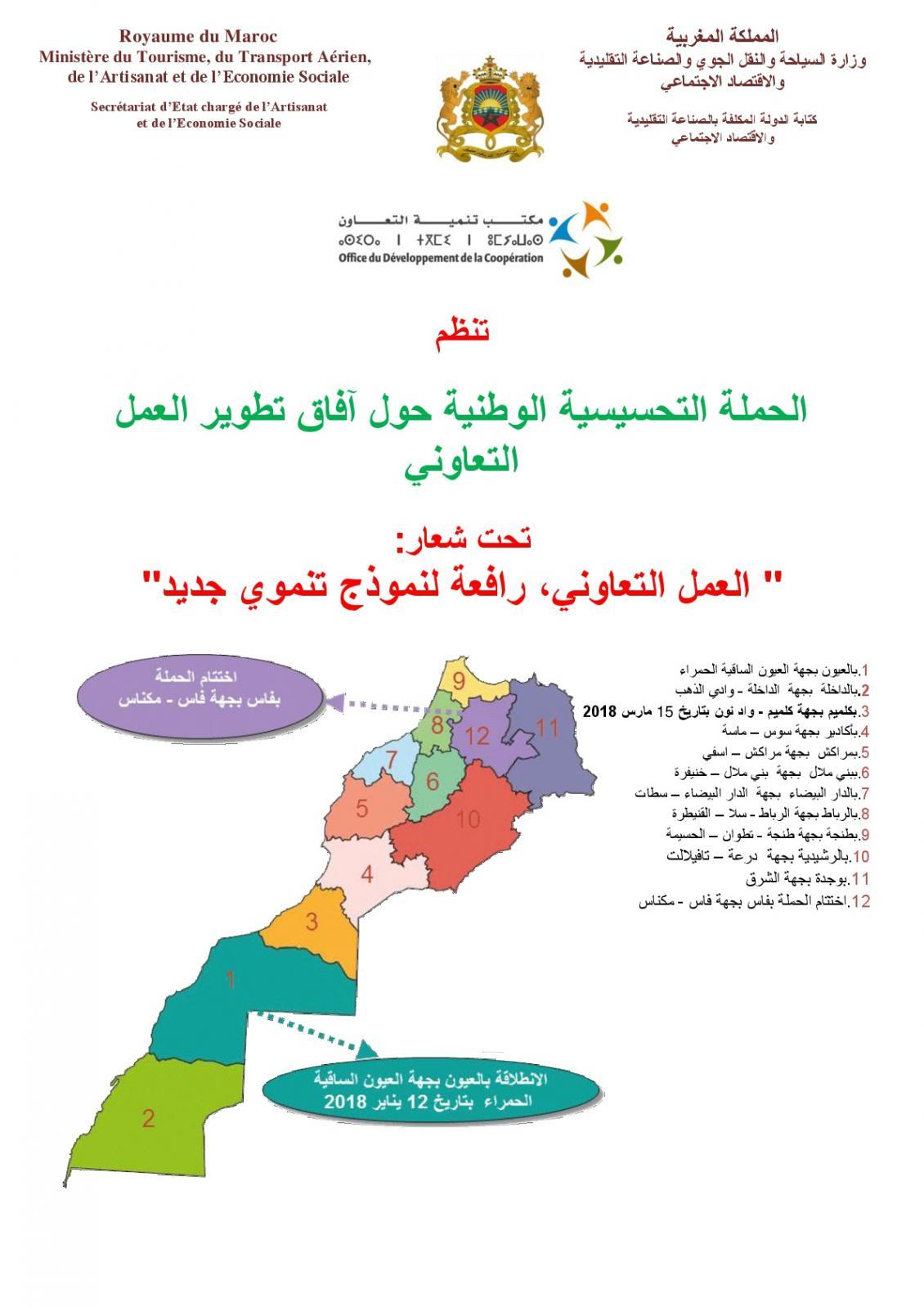 Guelmim 15 mars 2018: campagne de sensibilisation nationale sur les perspectives de développement de l'action coopérative, sous le thème « l'action coopérative, un levier pour un nouveau modèle de développement ».