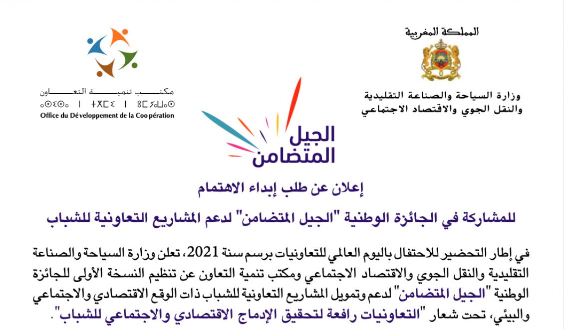 """الجائزة الوطنية """" الجيل المتضامن"""" الدورة الأولى 2021"""