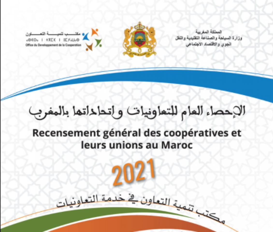 الإحصاء العام للتعاونيات واتحاداتها بالمغرب