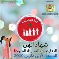 lalla al moutawina 2020 témoignage coopératives