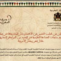 إعلان عن طلب التعبير عن الاهتمام بشأن المشاركة في عملية بيع منتجات الصناعة التقليدية في العديد من المراكز التجارية خلال شهر رمضان الأبرك