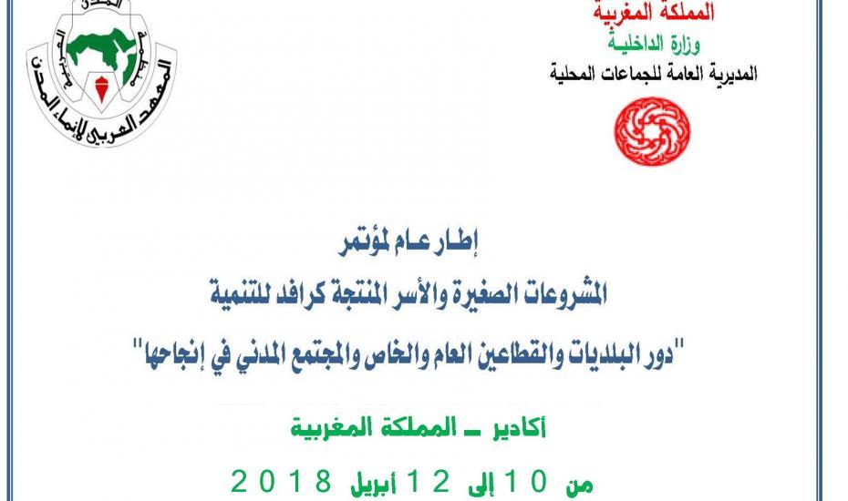 L'ODCo participera aux travaux de la troisième édition de la Conférence Arabe des Petits Projets et des Familles Productives