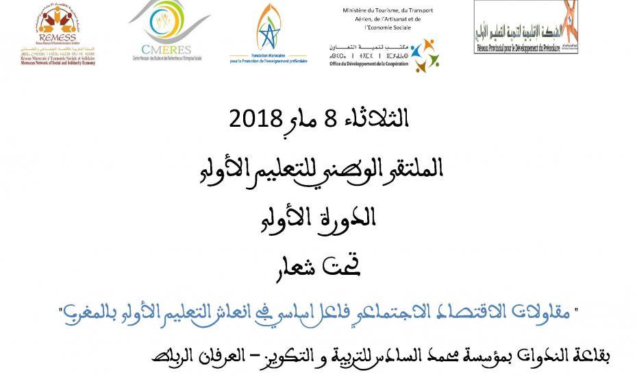 الثلاثاء 8 ماي 2018 الملتقى الوطني للتعليم الأولي