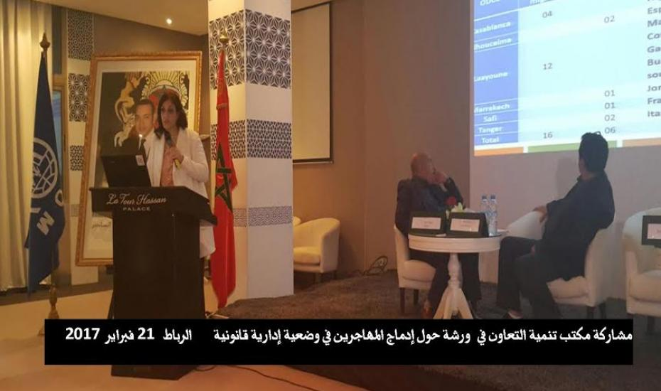 L'ODCo  participe aux travaux de  l'atelier de réflexion sur l'intégration des migrants régularisés