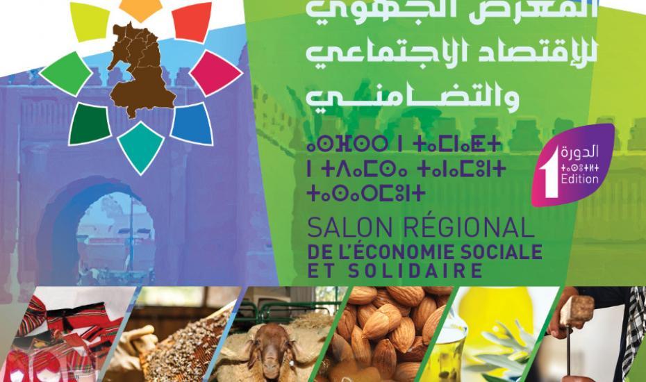 Salon régional de l'économie sociale et solidaire de l'Oriental