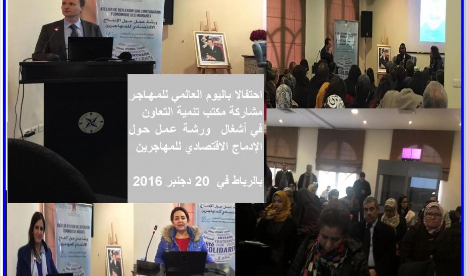 L'Office du Développement de la Coopération participe  à un atelier de réflexion sur l'intégration des migrants au Maroc