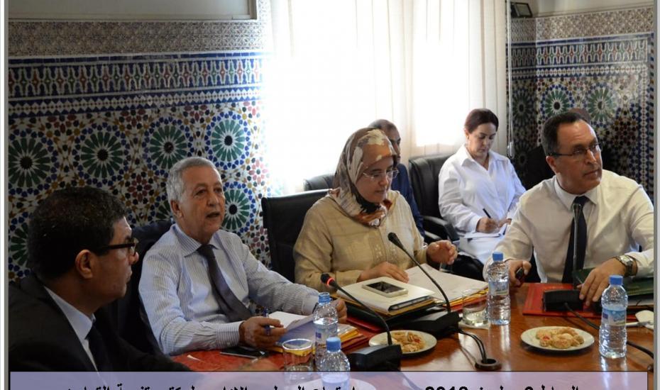 اجتماع المجلس الإداري لمكتب تنمية التعاون